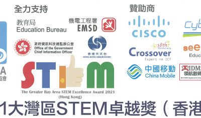 The Greater Bay Area STEM Excellence Award 2020 (Hong Kong)